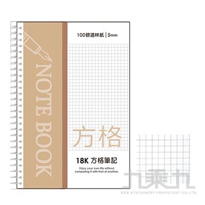 18K活頁PP5mm方格筆記100P迴紋針 LABC-4501