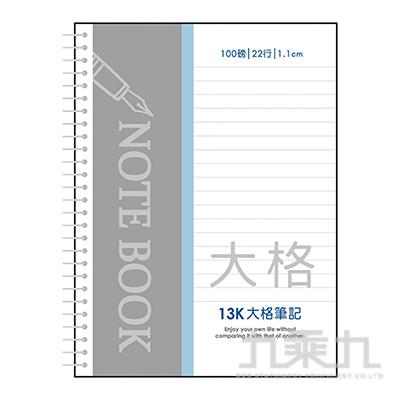 13K活頁PP大格筆記(100P)-迴紋針 LABC-4810