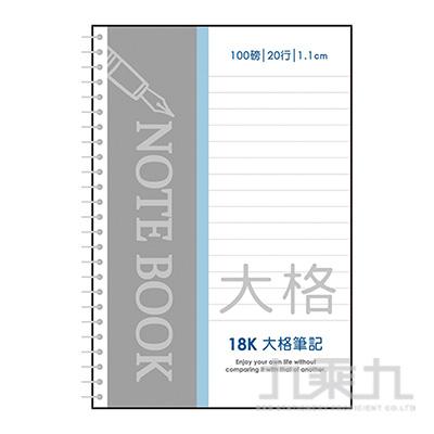 18K活頁PP大格筆記(100P)-迴紋針 LABC-4131