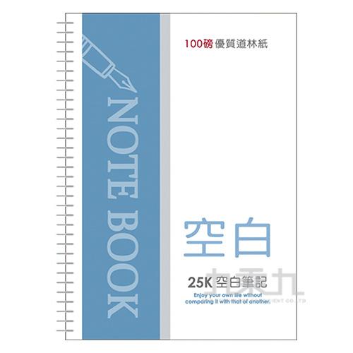 25K活頁PP空白筆記(100P)-迴紋針 LABC-3451