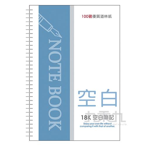 18K活頁PP空白筆記(100P)-迴紋針 LABC-4138