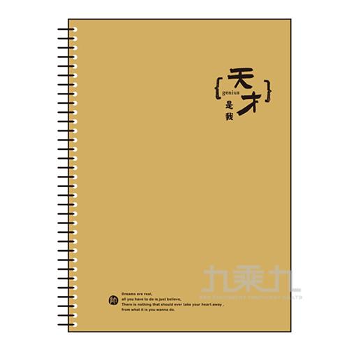 25K活頁PP橫線筆記-文創學牛皮A LABC-27301