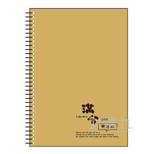 25K活頁PP橫線筆記-文創學牛皮C LABC-27303
