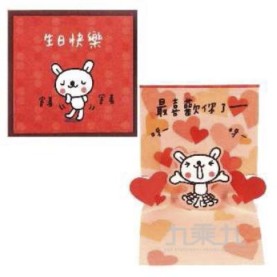 慶生小卡9796402
