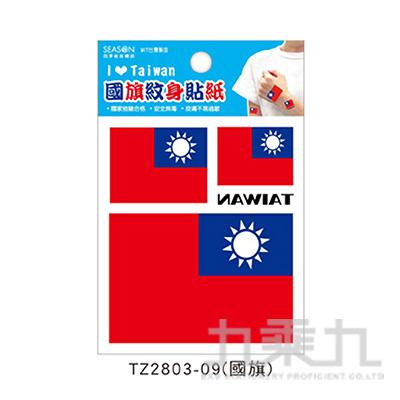 紋身貼紙-國旗 TZ2803-09