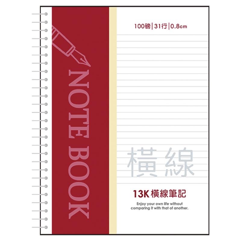 13K活頁PP橫線筆記(100P)-迴紋針LABC-4808