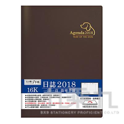 2018年16K日誌-褐 YD1816-7