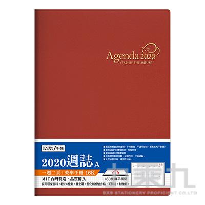 2020年16K超值週誌A-紅 YW2016A-3
