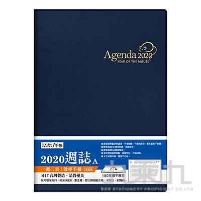 2020年16K超值週誌A-藍 YW2016A-4