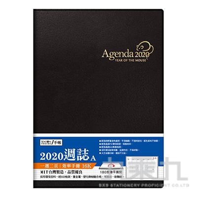 2020年16K超值週誌A-黑 YW2016A-8