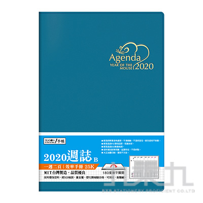 2020年25K超值週誌B-藍 YW2025B-4