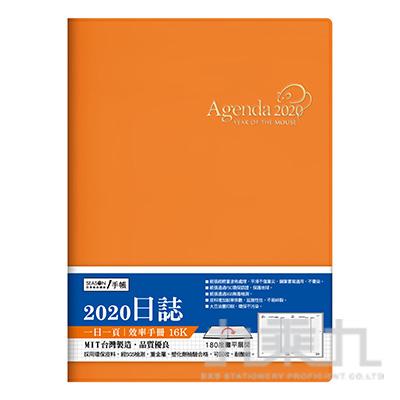 2020年16K日誌-橙 YD2016-2