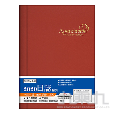2020年16K日誌(精裝)-紅 YD2016G-3