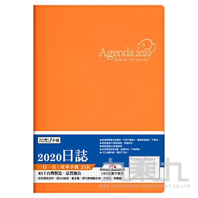 2020年25K日誌-橙 YD2025-2
