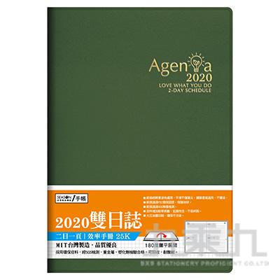 2020年25K雙日誌-綠 YD2025S-6