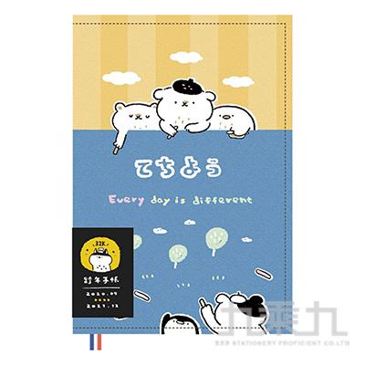 2021 32K跨年紙書衣手帳(板板物語)-萌ZOO