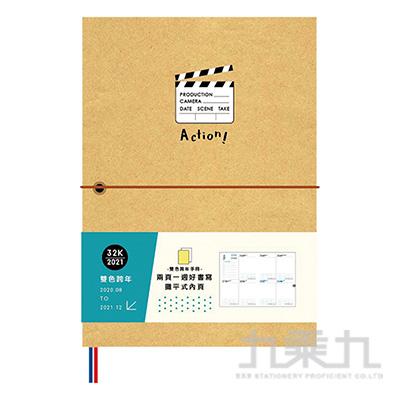 2021 32K雙色跨年紙書衣手冊-牛皮(開麥拉)簡單生活