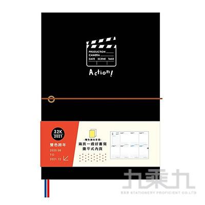 2021 32K雙色跨年紙書衣手冊-墨黑(開麥拉)簡單生活