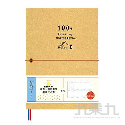 2021 32K雙色跨年紙書衣手冊-牛皮(100%)簡單生活
