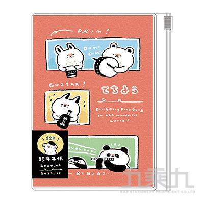 2021 小森活 50K跨年夾鏈袋手帳(小森音樂會)-萌ZOO