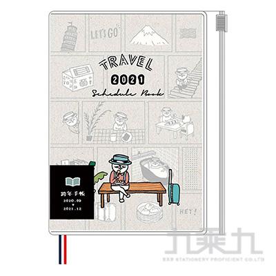 2021 50K跨年夾鏈袋手帳( 灰格漫畫 )-貓行李
