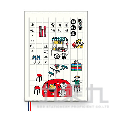 2020 50K跨年紙書衣手帳(台灣篇)-貓行李