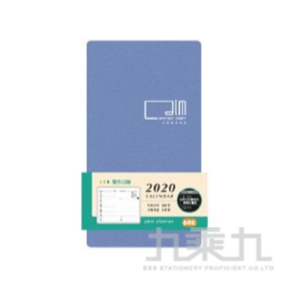 2020 60K雙色日曆手冊(水藍) CDN-399D