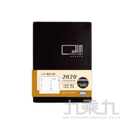 2020 90K雙色日曆手冊(黑) CDN-401B