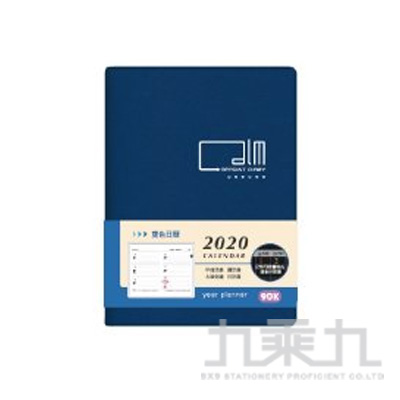 2020 90K雙色日曆手冊(藍) CDN-401C
