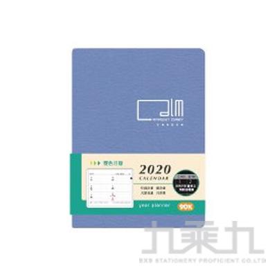 2020 90K雙色日曆手冊(水藍) CDN-401D