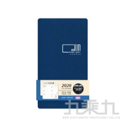 2020 48K彩色日曆手冊(藍) CDN-397C