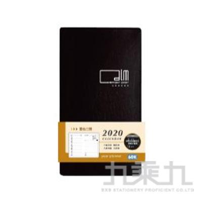2020 60K雙色日曆手冊(黑) CDN-399B