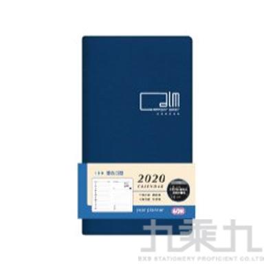 2020 60K雙色日曆手冊(藍) CDN-399C