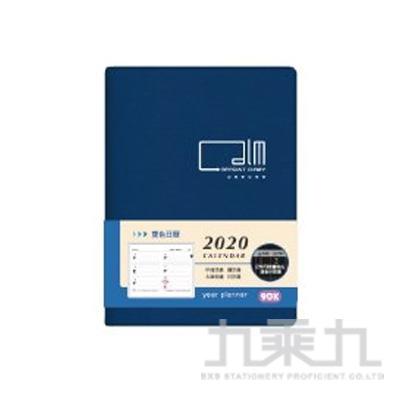 2020 25K每日一頁(藍) CDN-394C
