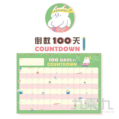 100天倒數目標計畫表(綠色)-簡單生活 CON-50A