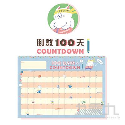 100天倒數目標計畫表(藍色)-簡單生活 CON-50B