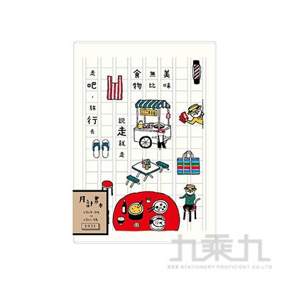 25K學年月計畫(台灣篇)- 貓行李 CDM-293A