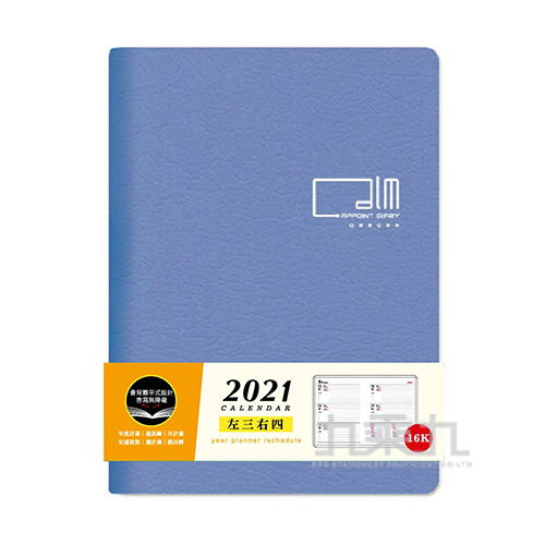 2021 16K左3右4(水藍) CDN-425D