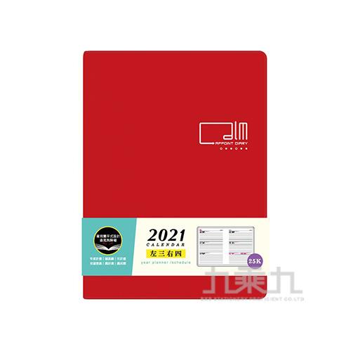 2021  25K左3右4(紅色) CDN-427A