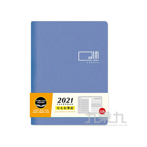 2021 25K左7右筆記(水藍) CDN-428D