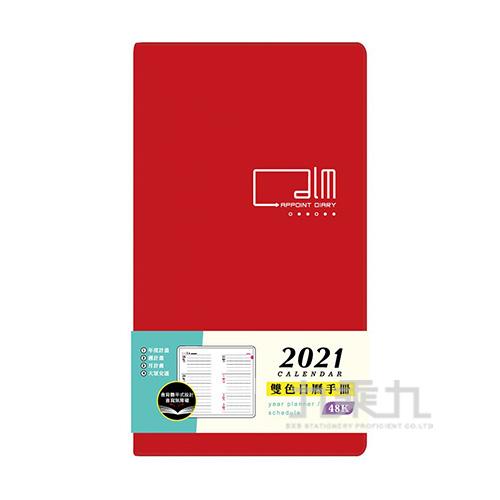 2021 48K雙色日曆手冊(紅色) CDN-431A