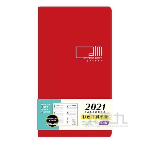2021 48K彩色日曆手冊(紅色) CDN-433A
