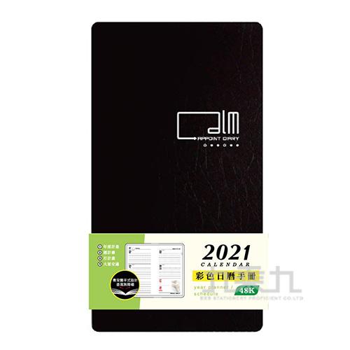 2021 48K彩色日曆手冊(黑色) CDN-433B