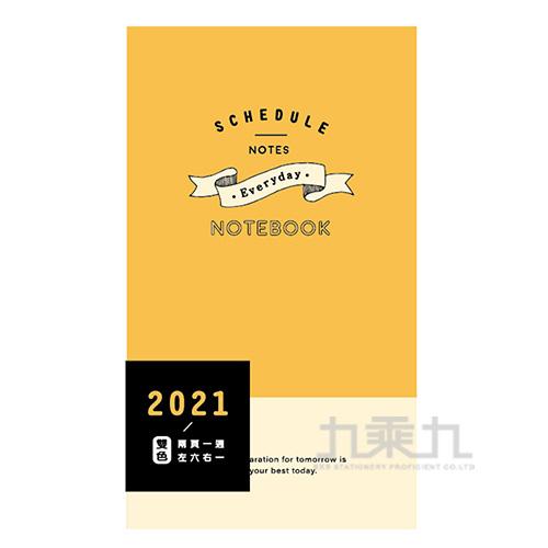 2021 60K(透)雙色日曆手冊(黃) CDN-436B