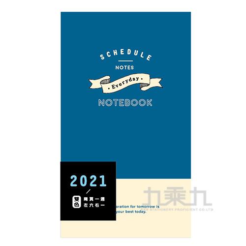 2021 60K(透)雙色日曆手冊(藍) CDN-436C