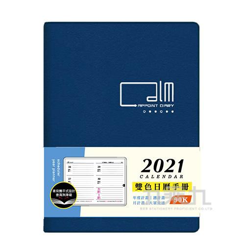 2021 90K雙色日曆手冊(藍色) CDN-437C