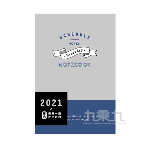 2021 90K(透)雙色日曆手冊(灰) CDN-438D