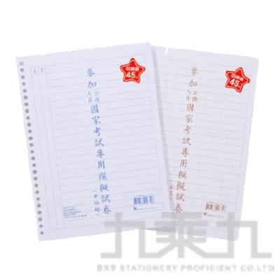 國考模擬試卷筆記-申論題 MA1620A