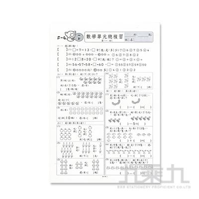 先修評量卷9 多元數學練習 B3721-3