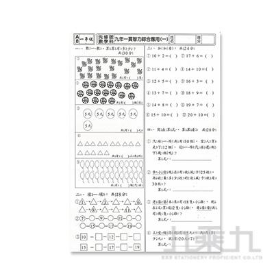 先修評量卷10 進階數學習作 B3722-3